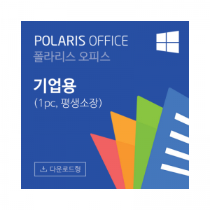 Polaris Office 2020 기업용 라이선스 for Windows OS